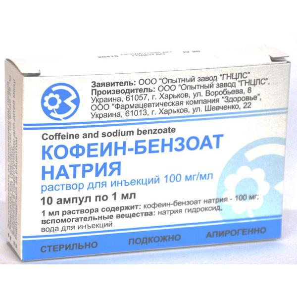 Кофеин-бензоат натрия цена в Москве от 66 руб., купить ...
